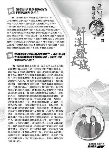 長城莊鐙福8-1