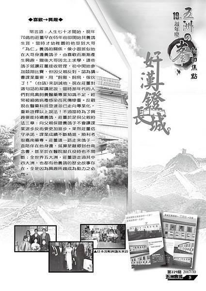 長城莊鐙福4-1