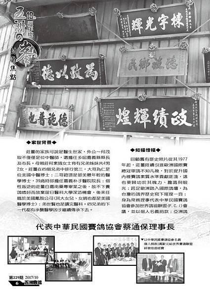 長城莊鐙福5-1