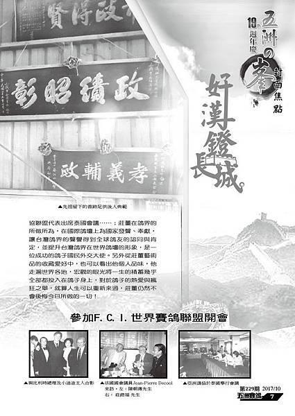 長城莊鐙福6-1