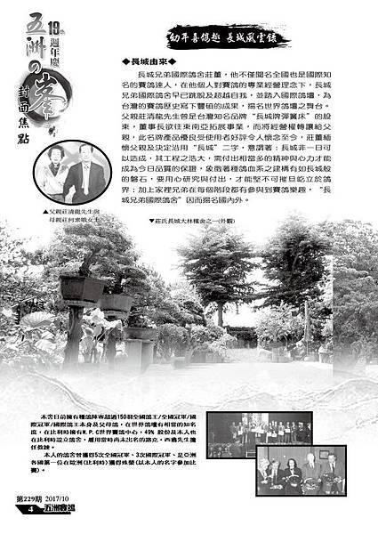長城莊鐙福3-1