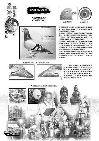 長城莊鐙福9-1