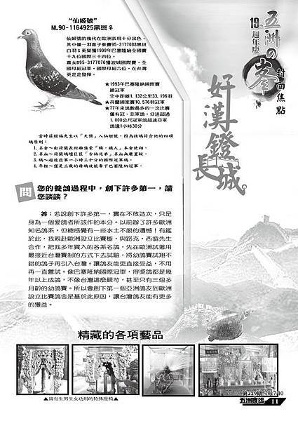 長城莊鐙福10-1