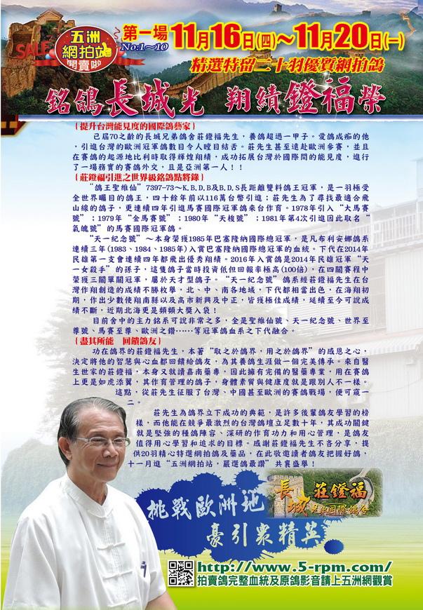 莊鐙福網拍組稿p1-1