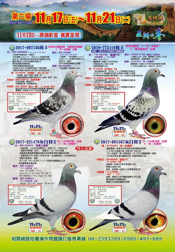 莊鐙福網拍組稿p6-1