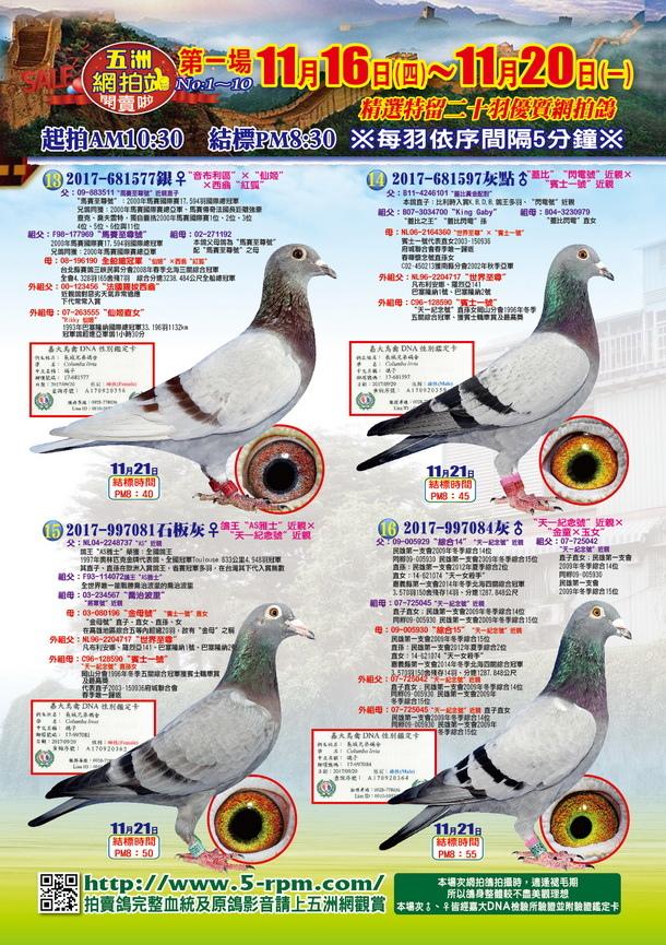 莊鐙福網拍組稿p5-1