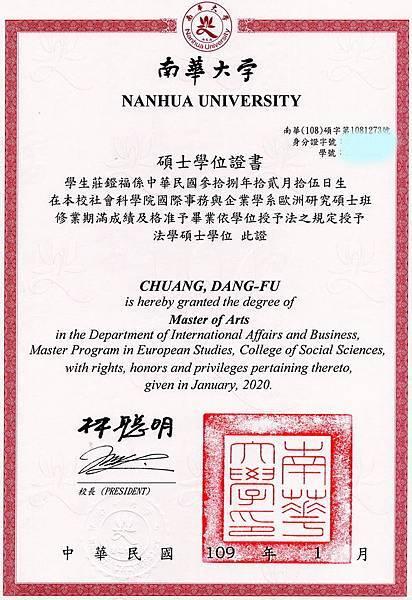 畢業證書-2.jpg