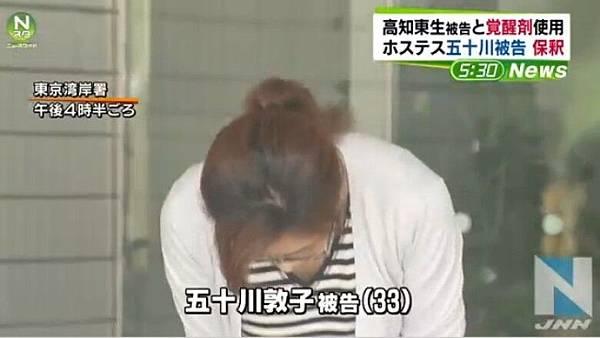 五十川敦子躹躬道歉。.jpg
