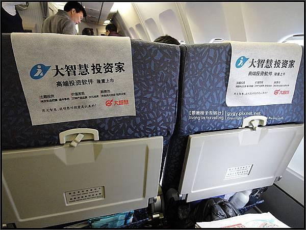2011.03.01_東方航空座椅.jpg