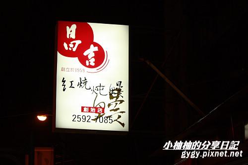 昌吉街紅燒鰻014.jpg