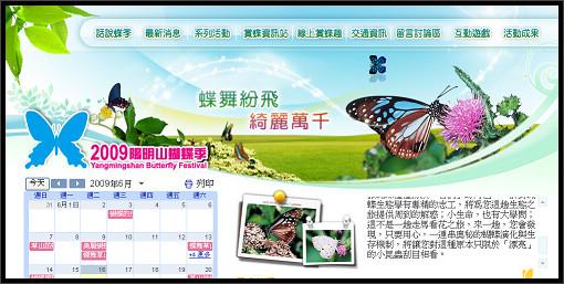 2009陽明山蝴蝶季-縮圖.jpg