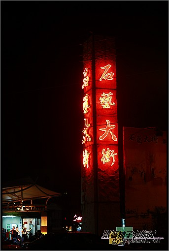 花蓮石藝大街980624_001.jpg