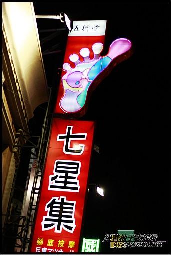 花蓮七星集980624_009.jpg