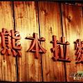 玫瑰緣別館981110_006.jpg