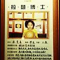 玫瑰緣別館981110_043.jpg