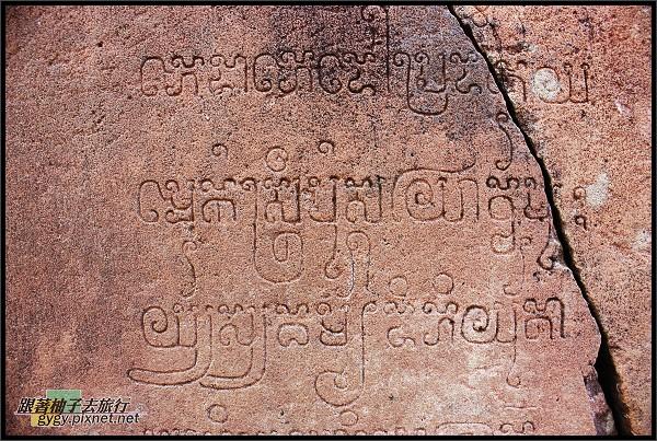 【女皇宮Banteay Srei】碑文.jpg