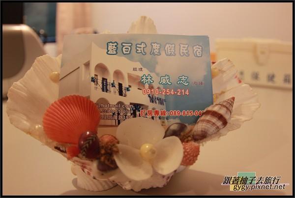 台東關山│藍白式民宿011.jpg
