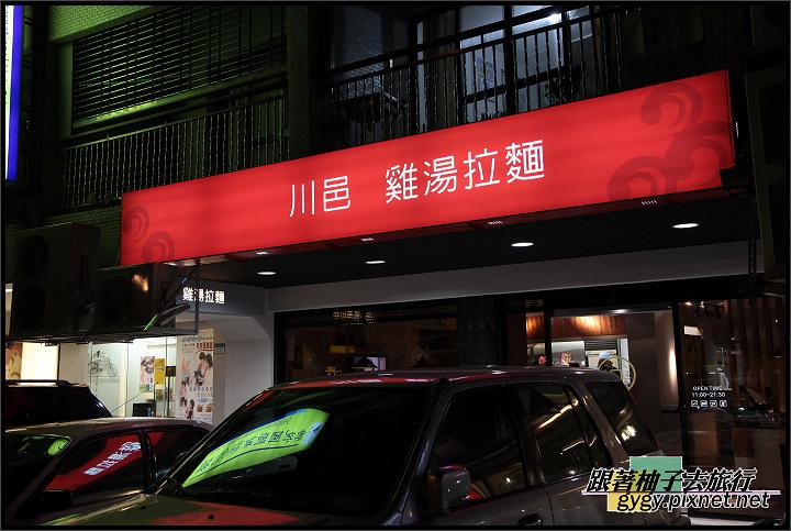 川邑雞湯拉麵│991001_001.jpg