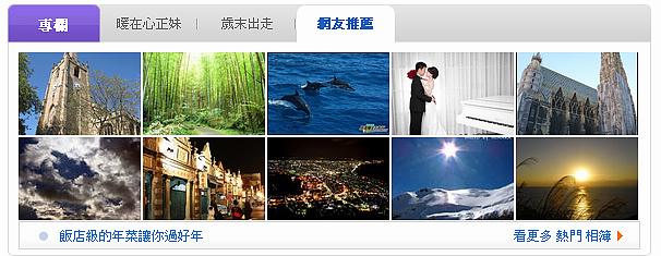 2011.01.17 首頁-龜山島賞鯨豚.jpg