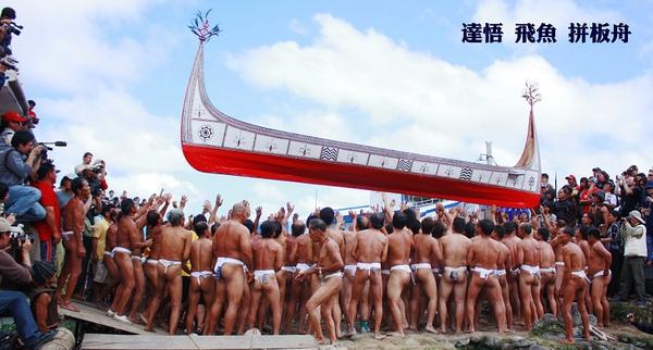 部落格頭-蘭嶼大船990314.jpg