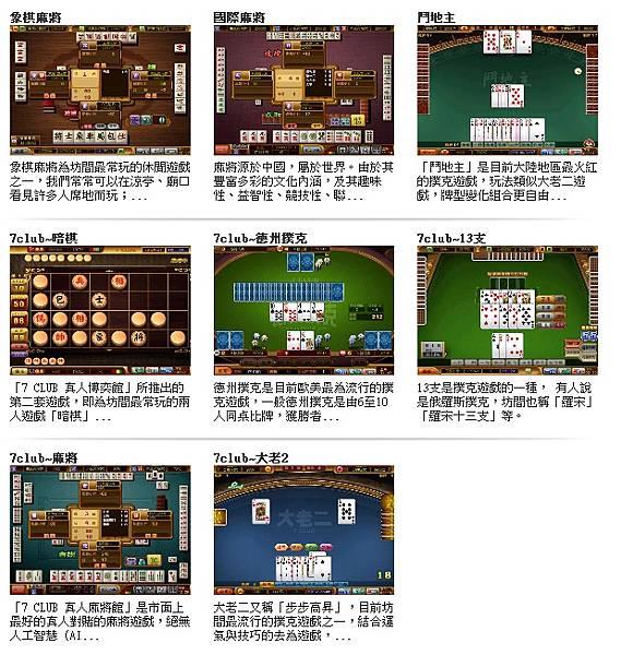 7CLUB 真人博弈館對戰遊戲