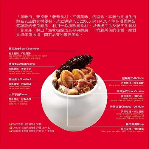 7net年菜    [海味街] 鮑魚烏參佛跳牆3