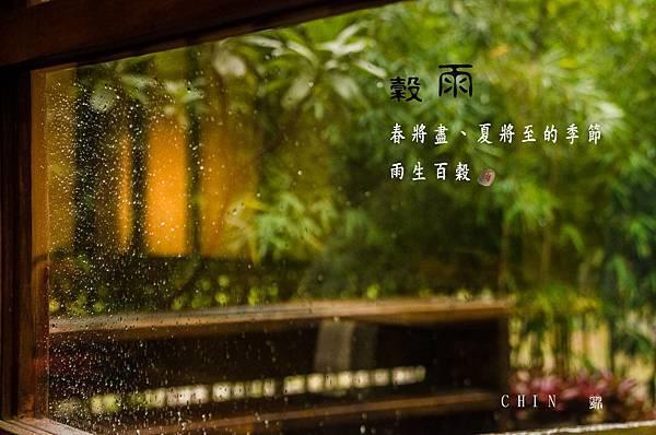 殼雨-0158-1