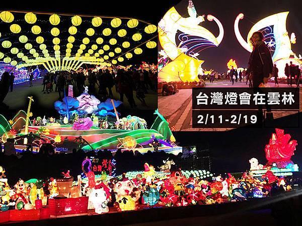台灣燈會在雲林