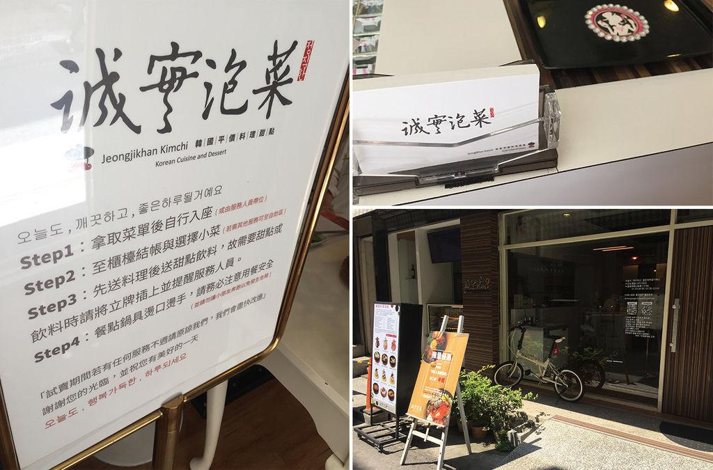 台中逢甲韓式料理誠實泡菜01