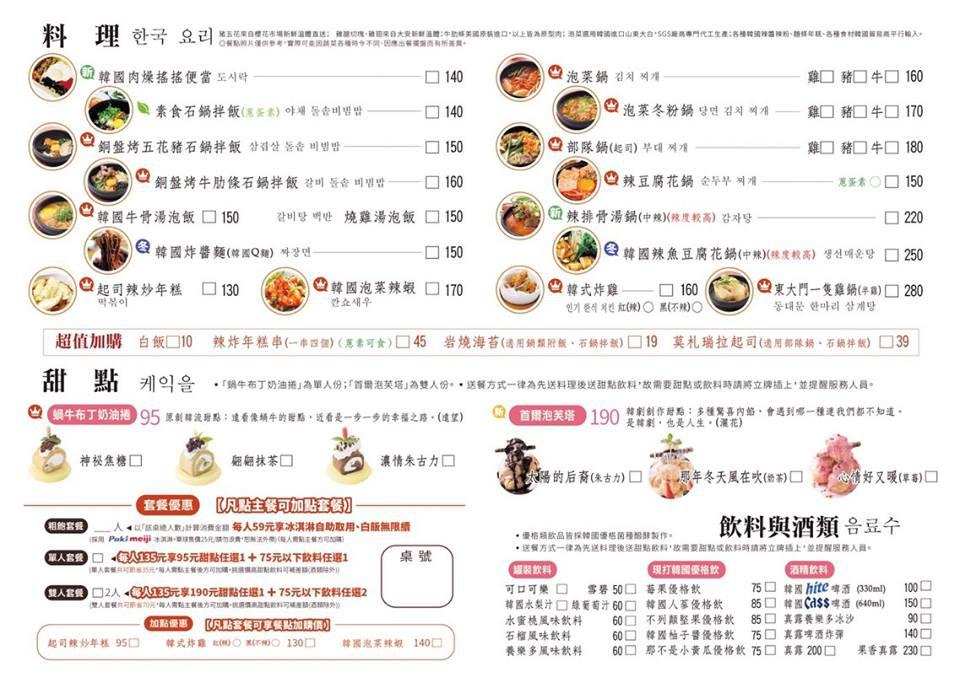 台中逢甲韓式料理誠實泡菜0.jpg