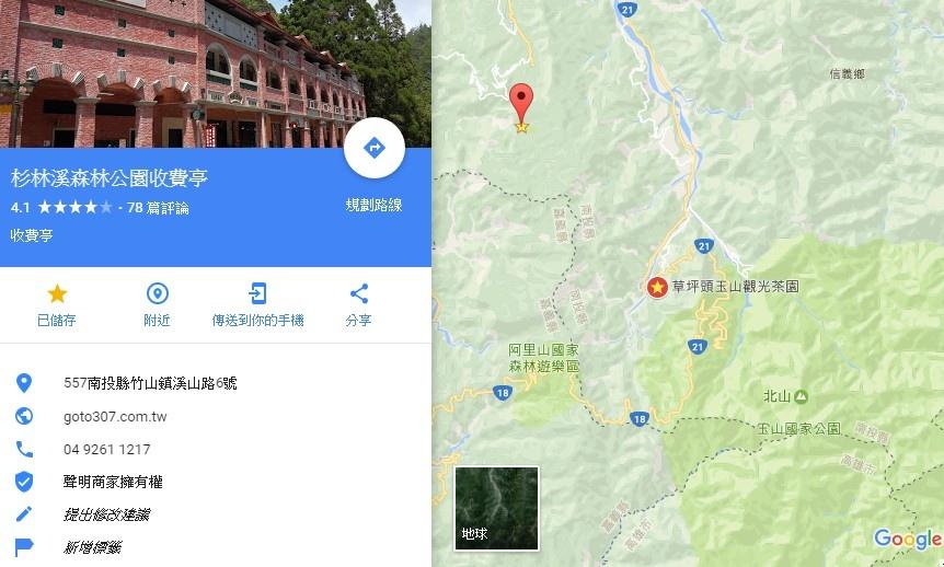 南投草坪頭櫻花季11.jpg