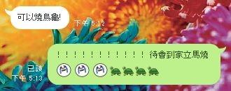 燒烏龜03