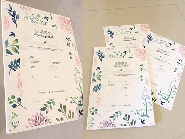 二手結婚用品結婚書約300P萊妮紙.jpg