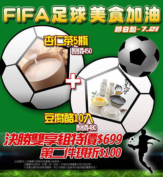 【FIFA足球 美食加油】韓金婆婆豆腐酪 特價$699