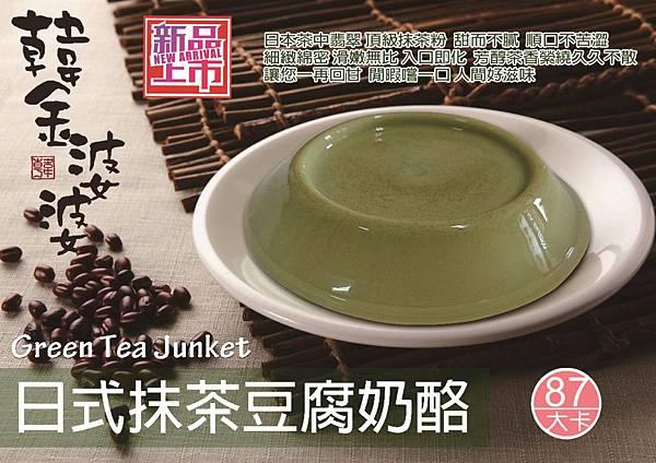 日式抹茶po壓縮