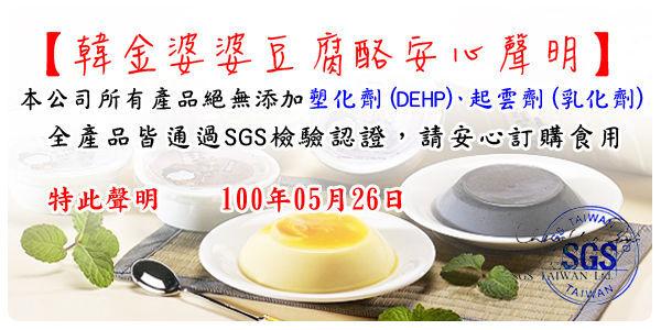 【注意】本公司所有產品絕無添加塑化劑(DEHP)、起雲劑(乳化劑)