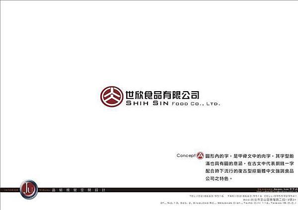 2010018-世欣logo-A