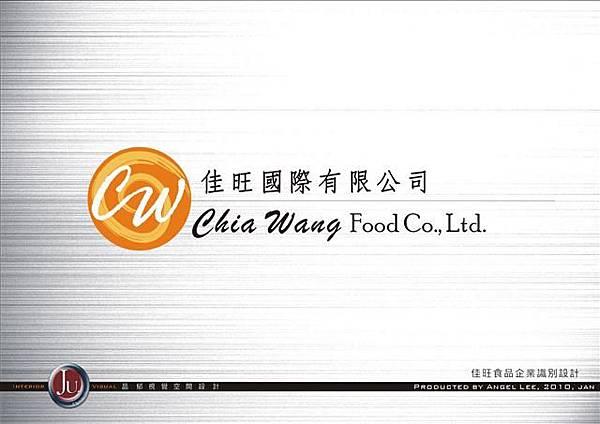 佳旺logo設計