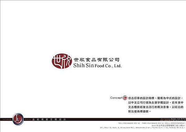 2010018-世欣logo-C
