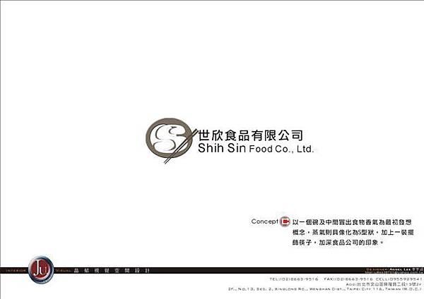 2010018-世欣logo-D