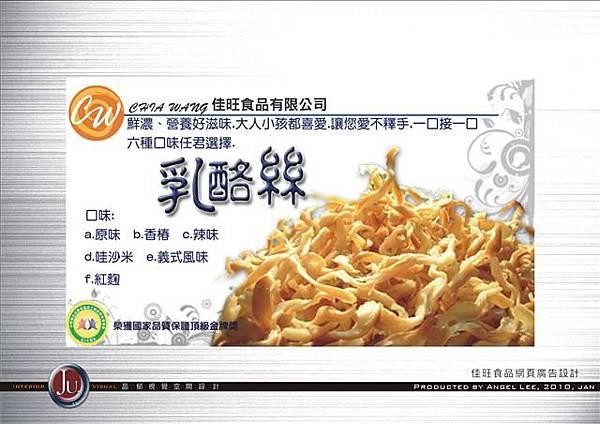 佳旺網路廣告3