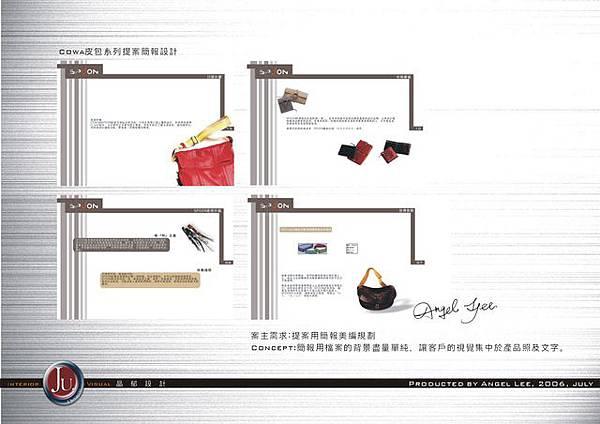 cowa公司提案簡報美編設計