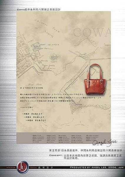 cowa雜誌頁廣設計B