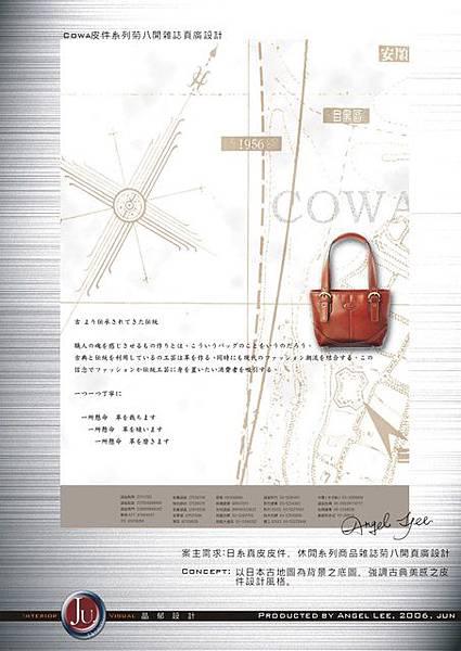 cowa雜誌頁廣設計