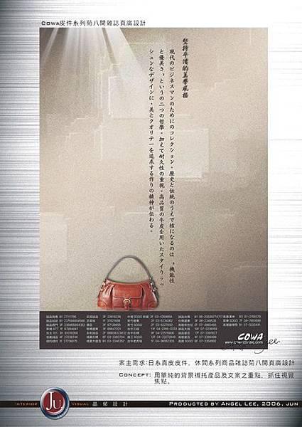 cowa雜誌頁廣設計C