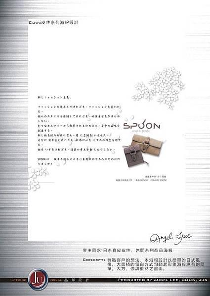 spoon雜誌頁廣設計