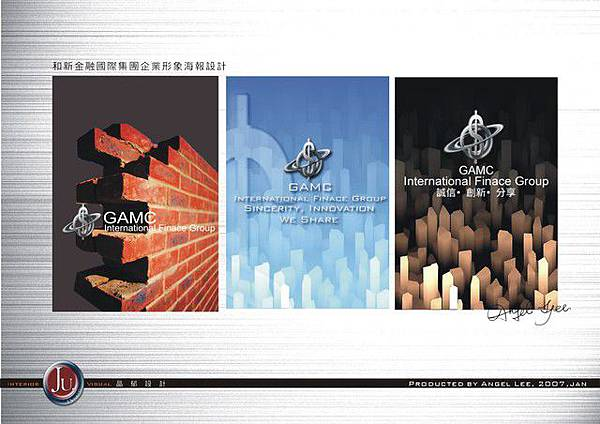 和新金融國際集團企業形象海報