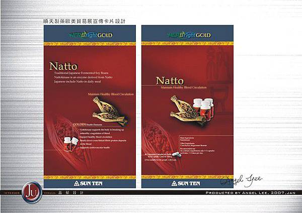 順天製藥外貿用宣傳卡片設計