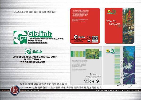 國外兒童文具企業識別及彩盒包裝設計