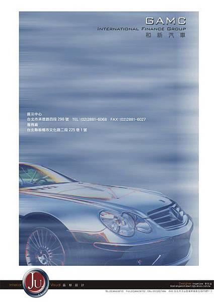 和新汽車雜誌頁廣設計a
